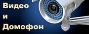 Установка домофонов,  видеодомофонов и камер наблюдения